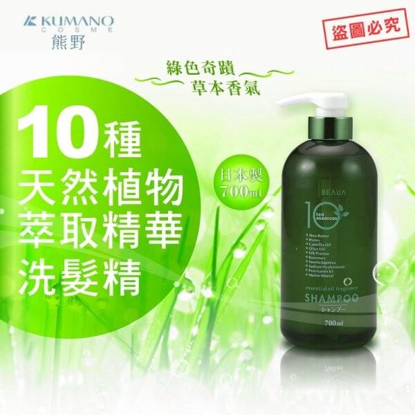 【熊野】10種植物萃取精華洗髮精700ml