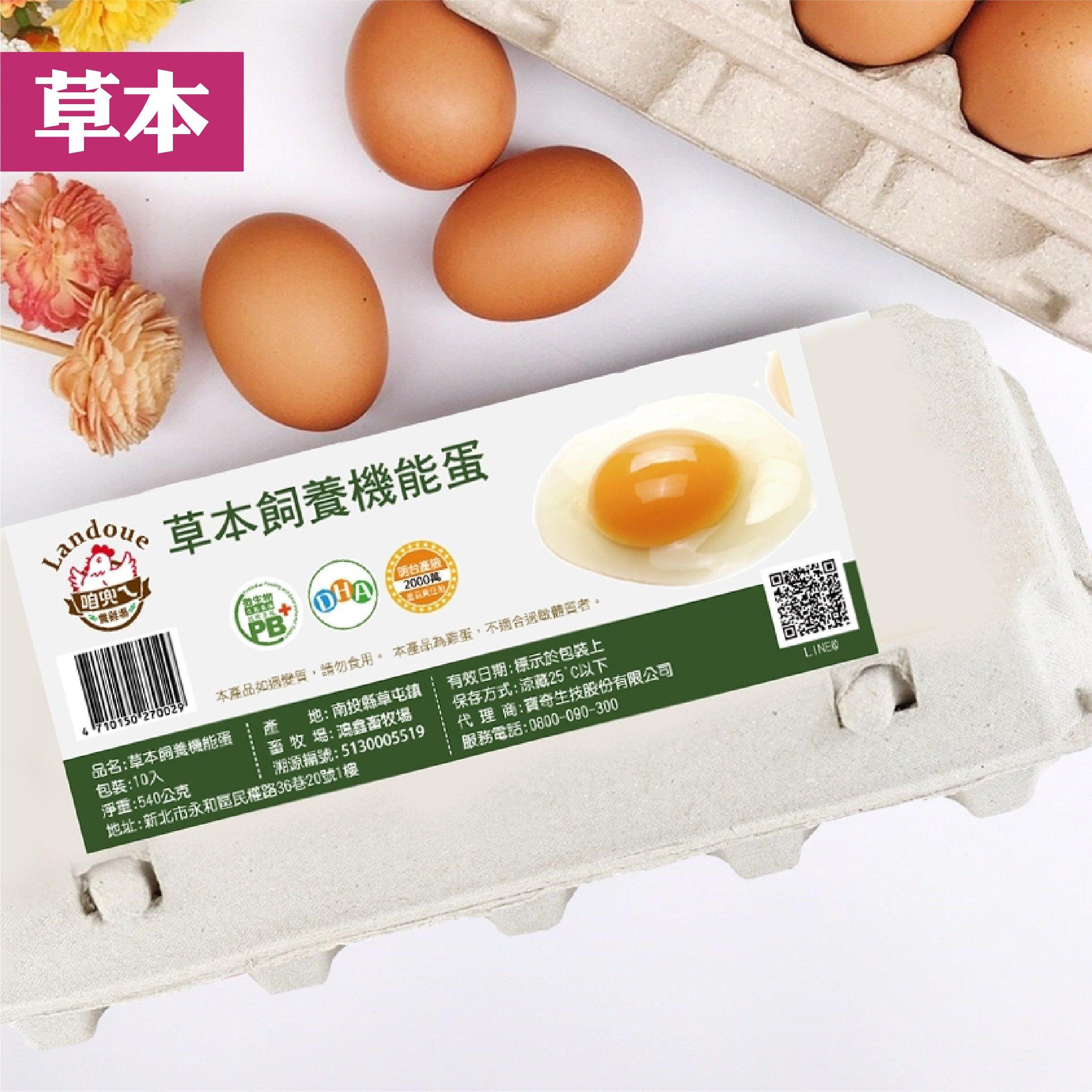 【咱兜ㄟ養雞場】草本DHA飼養機能雞蛋 40顆宅配禮盒組 10入/4盒 紅殼 豐富DHA含量 機能蛋