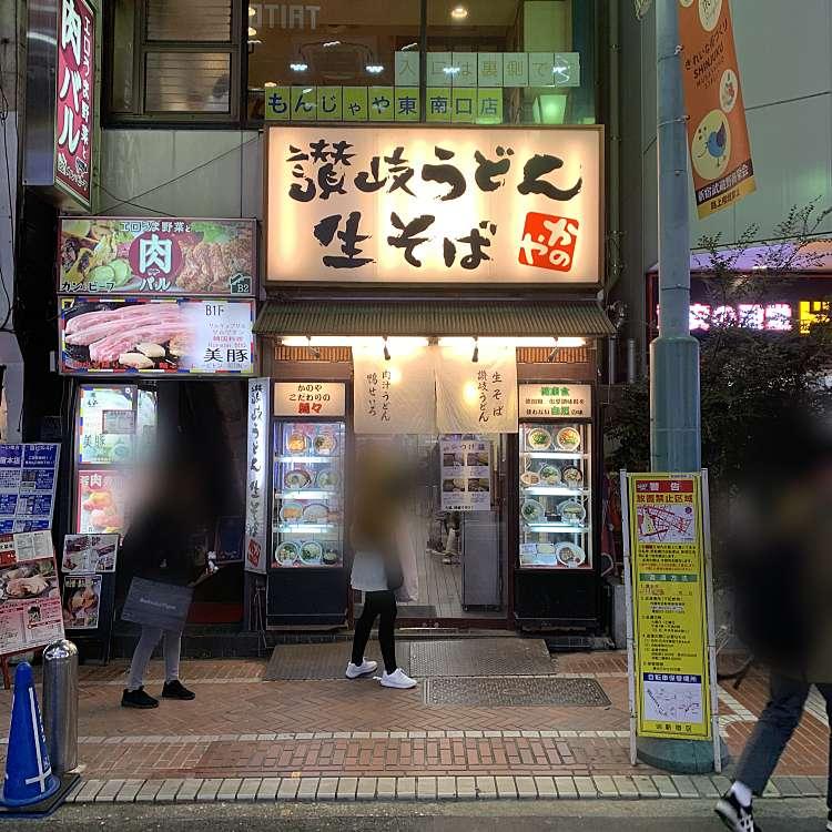 実際訪問したユーザーが直接撮影して投稿した新宿うどん生そば・讃岐うどん かのや 新宿東南口店の写真