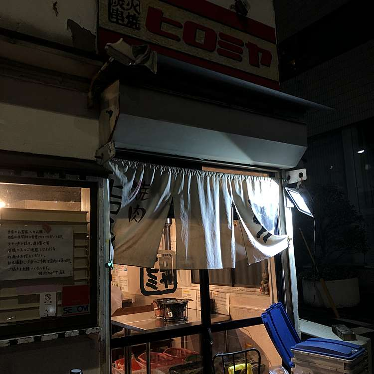 実際訪問したユーザーが直接撮影して投稿した市谷台町焼肉焼肉ヒロミヤ 本店の写真
