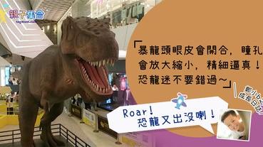 【專欄作家:鄭小b之成長日誌】Roar! 恐龍又出沒喇! DINOLAB恐龍實驗室香港站