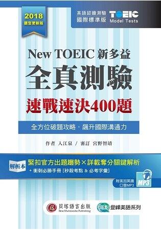 New TOEIC 新多益全真測驗:速戰速決 400 題(2書+1MP3+考前衝刺手冊+防水膠套)。人氣店家樂天書城的語言/字辭典、英語檢定、TOEIC題庫有最棒的商品。快到日本NO.1的Rakute