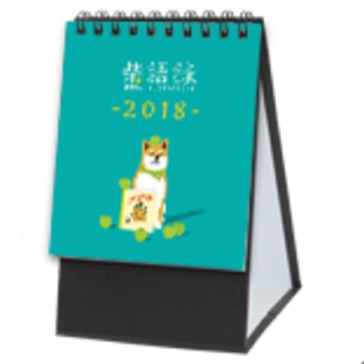 2020 桌月曆 ▶ 柴語錄 (可客製化)