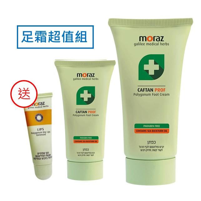 品牌: 茉娜姿規格: 100ml+50ml主成分: 蓼科萃取精華、沙棘仔油、尿囊素劑型: 乳液 產地: 以色列適用年齡: 0+保存期限: 3年商品名稱:Moraz茉娜姿 足護活膚升級組容量規格:Mor