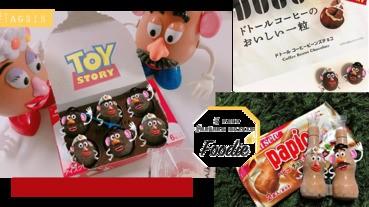 萌翻天!櫻花妹最近流行的薯蛋頭先生&薯蛋頭太太巧克力~買一盒偷偷珍藏都不過份吧!