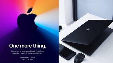 Apple 無預警預告「還有一件事情」秋季發表會即將登場⋯大膽預測:全新 Mac Pro、全罩 Air Pods 要來了?