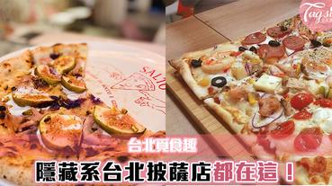台北隱藏系披薩店,好吃的都在這!
