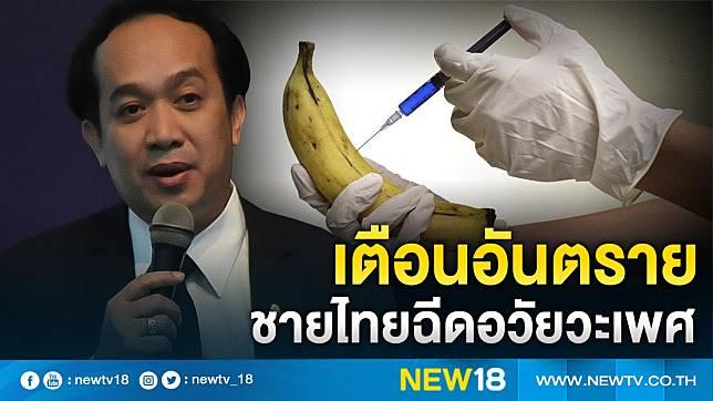 เตือนอันตรายชายไทยฉีดอวัยวะเพศ