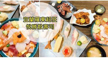 羅東日本料理推薦|悅勝丼飯、生魚片、握壽司專賣店 悅勝散壽司太驚艷啦! 宜蘭日本料理推薦