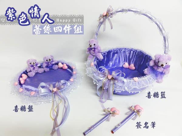 娃娃屋樂園~紫色情人蕾絲喜糖籃盤4件組 每組1300元/喜糖籃/簽名筆/婚禮小物/二次進場