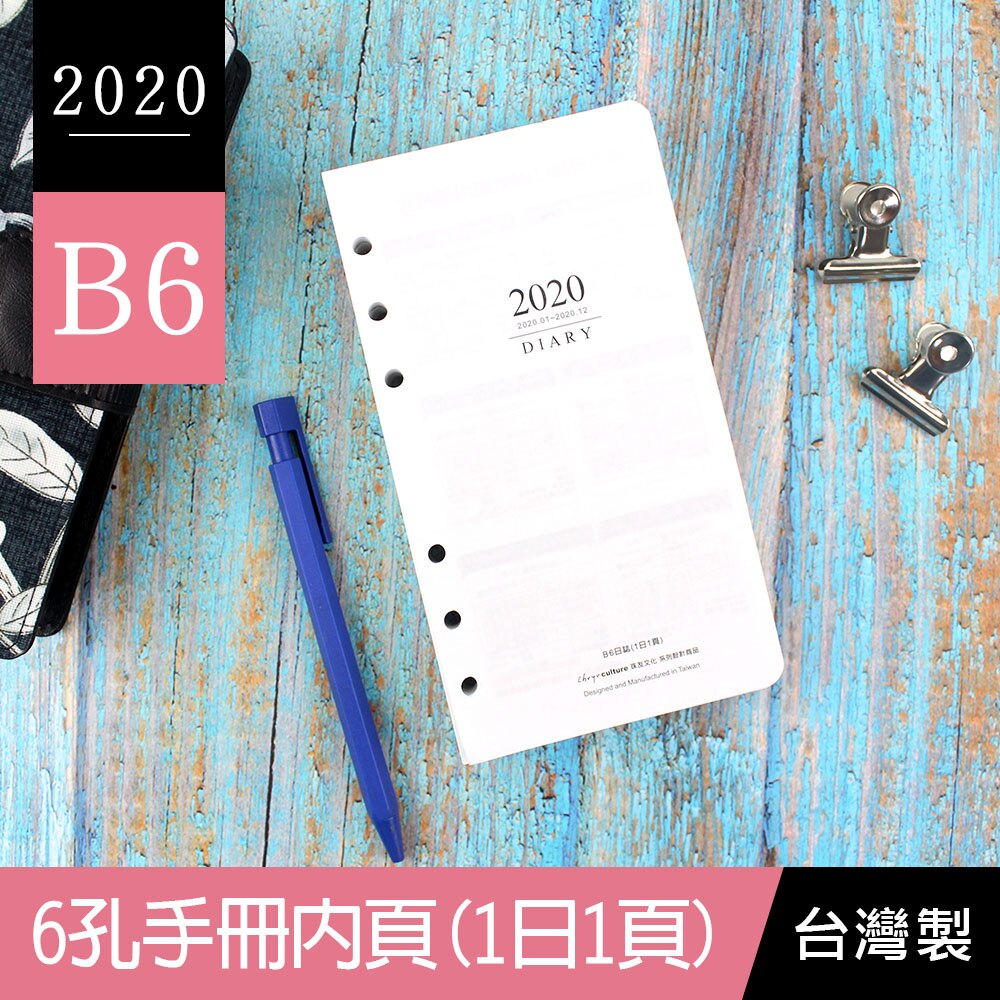 珠友 BC-50443 2020年B6/32K 6孔手冊內頁/1日1頁/萬用手冊/補充內頁。人氣店家珠友文化的活動專區、2020日誌早鳥活動9/17-9/30有最棒的商品。快到日本NO.1的Rakut