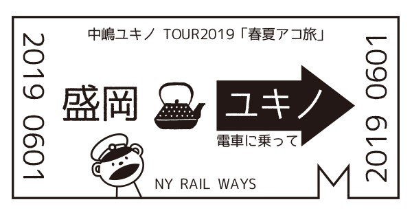 ticket_morioka.jpg
