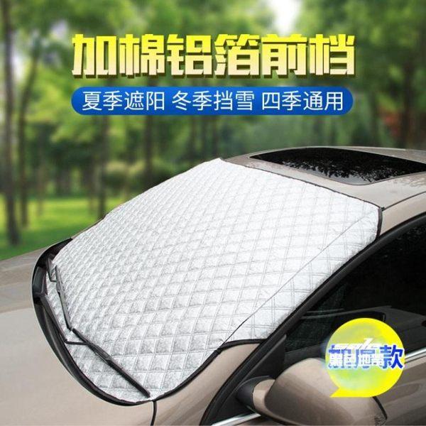 遮陽擋 汽車遮陽擋防曬隔熱夏季四季通用小車前擋風玻璃罩汽車窗戶擋布T 1色