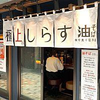東京煮干屋本舗 中野駅前店