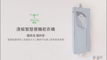 具殺菌功能的 清蜓 Fit 智慧摺疊乾衣機 上市,開賣2分鐘火速達標