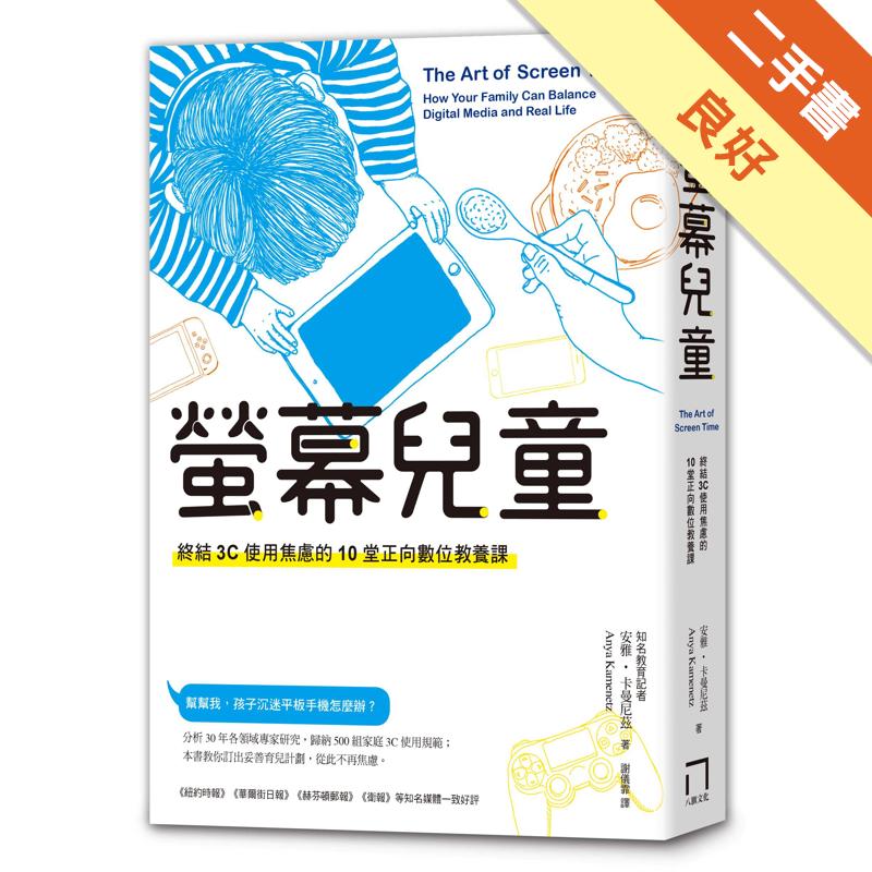 商品資料 作者:安雅.卡曼尼茲 出版社:八旗文化 出版日期:20190724 ISBN/ISSN:9789578654754 語言:繁體/中文 裝訂方式:平裝 頁數:384 原價:380 ------
