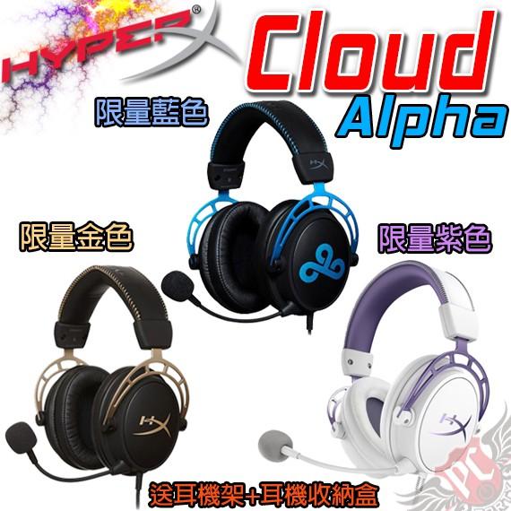 【送機架+盒】金士頓 KINGSTON HyperX Cloud Alpha 紫 金 藍色 限量版 PC PARTY