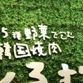 実際訪問したユーザーが直接撮影して投稿した大久保韓国料理わら火 ハチノスの写真