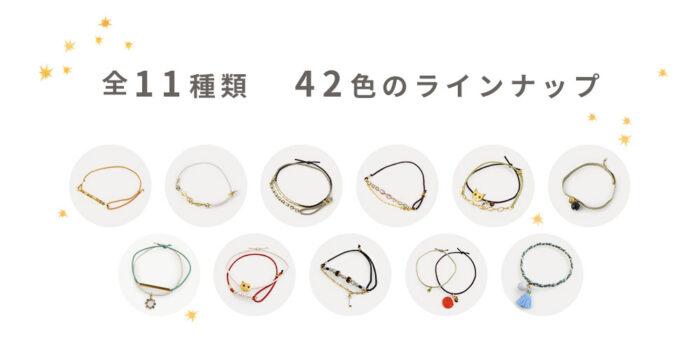 nonpacchi靜電抑制手環全種類