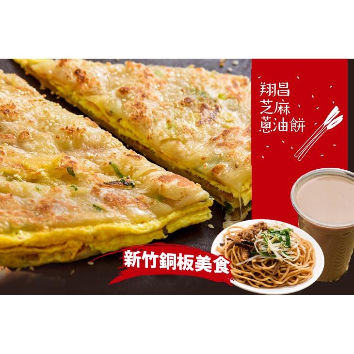 【翔昌芝麻蔥油餅】平假日皆可抵用100元消費金額 新竹