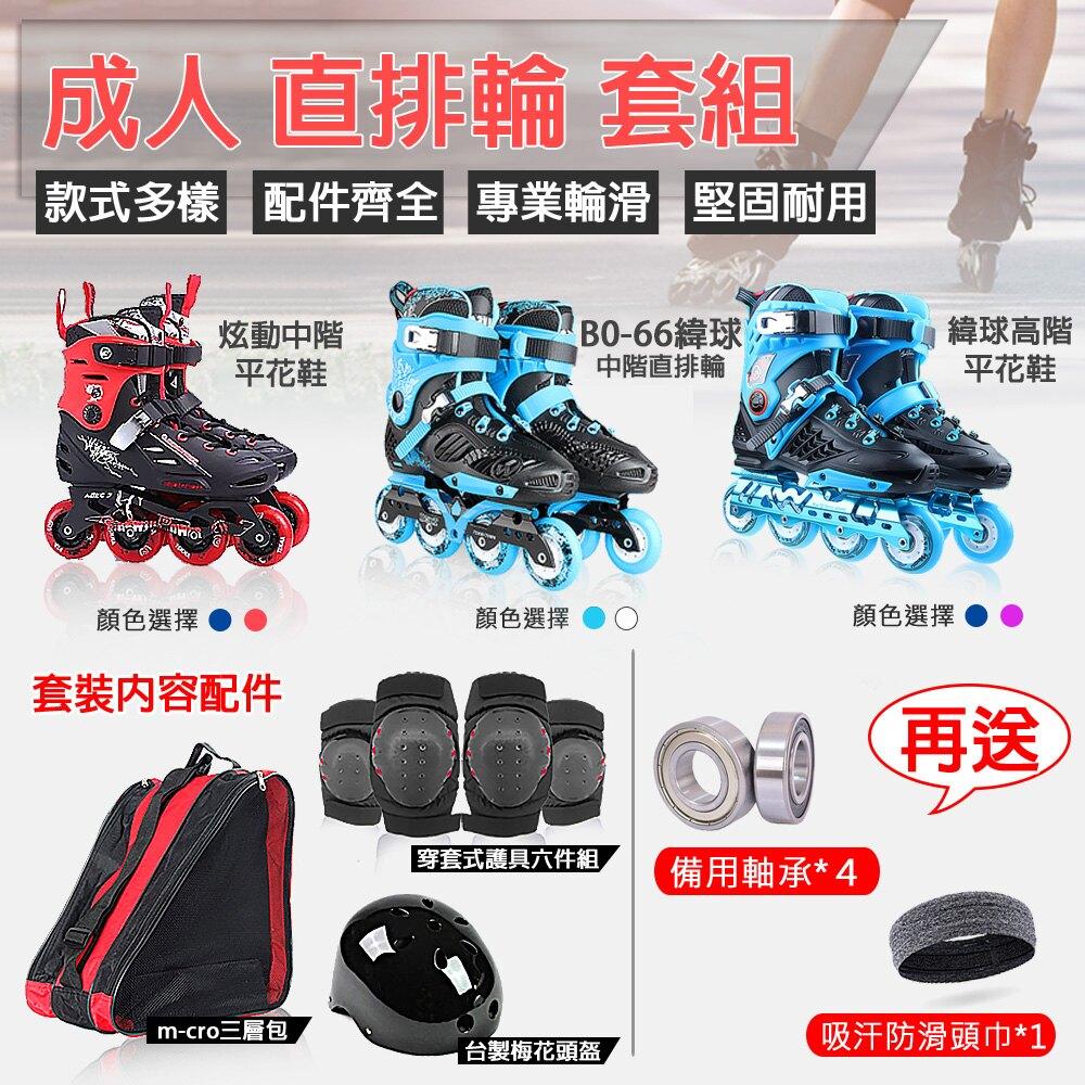 初學套組 青少年 成人 直排輪 花式 頭盔 護具組 側背袋 溜冰 定碼鞋 套裝組 D00183