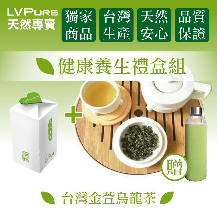 【LVPure天然專賣】台灣金萱烏龍茶禮盒 贈耐熱玻璃水瓶