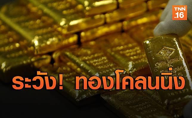 เตือน! ซื้อทองคำออนไลน์ ระวังเจอทองโคลนนิ่ง
