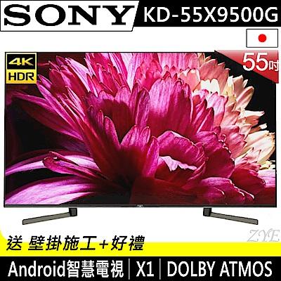 [無卡分期-12期SONY索尼 55吋 4K HDR智慧聯網液晶電視KD-55X9500G