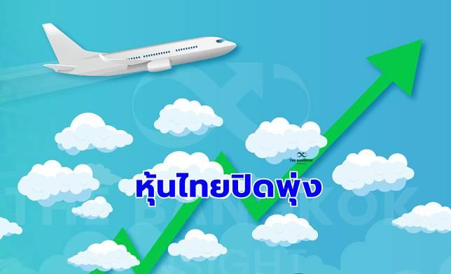 หุ้นไทยพุ่ง 38.04 จุด ปิดซื้อขายที่ 1,125.86 จุด