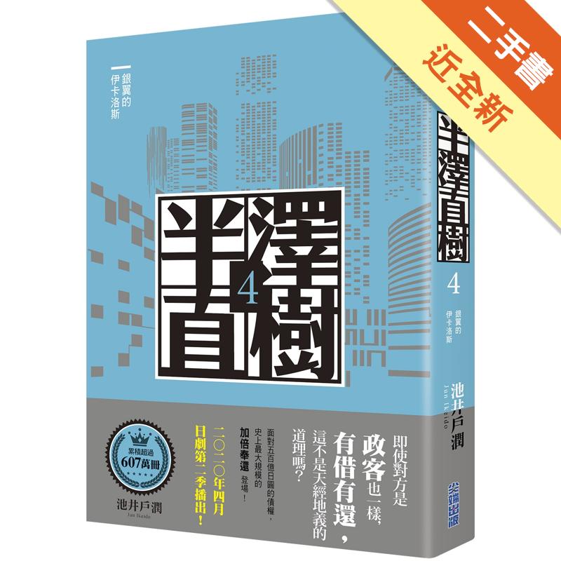 商品資料 作者:池井戶潤 出版社:尖端出版 出版日期:20200407 ISBN/ISSN:9789571088266 語言:繁體/中文 裝訂方式:平裝 頁數:392 原價:450 ---------