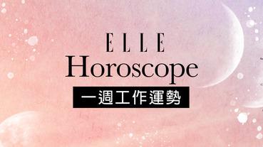 【工作運勢】10/28~11/3天蠍小心直言得罪人、水瓶將有升職機會