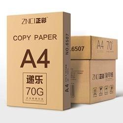 打印紙-復印紙A4打印白紙70gA4紙500張整箱純木漿紙一包辦公用品打印白紙草稿紙 艾莎嚴選