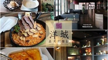 洋城義大利餐廳   屏東仁愛路   鄉村鑄鐵牛肉燉飯   享受偽單身時光