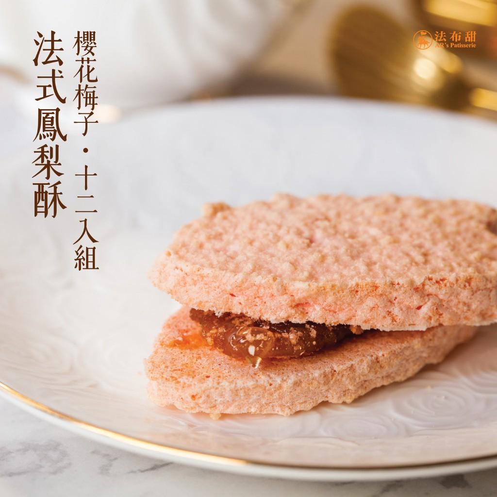 【法布甜AR's Patisserie】櫻花梅子 法式鳳梨酥(12入)