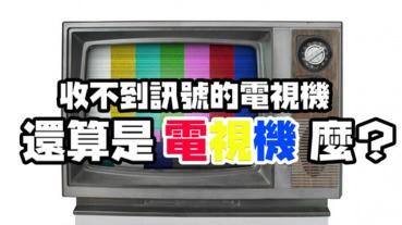 Sony推出新電視,賣點竟然是「接收不到訊號」