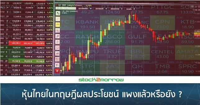 6 สาระสำคัญ ตอนนี้หุ้นไทยแพงหรือยัง ?