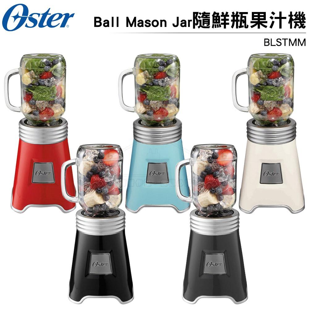 OSTER Ball Mason Jar 隨鮮瓶果汁機 BLSTMM (五色可選) 原廠公司貨