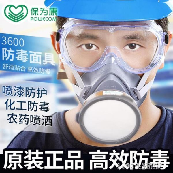 保為康防毒面具噴漆專業防護面罩防化工氣體油漆甲醛異味專用口罩 1995生活雜貨