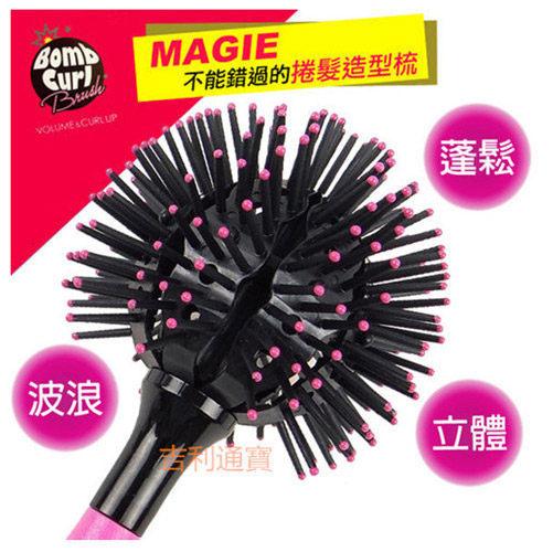 3D球型空氣造型梳(1入) 球型造形書 捲髮梳 美髮梳 球形魔梳 魔髮梳 魔術梳子 日本人氣美髮小物
