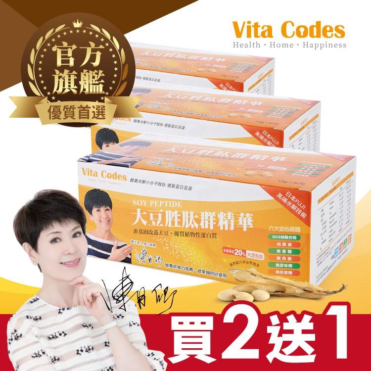 (買二送一) Vita Codes大豆胜肽群精華隨身包30入盒裝