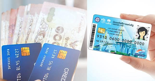 บัตรสวัสดิการแห่งรัฐ บัตรคนจน โอนเงินเยียวยา เราไม่ทิ้งกัน 3,000 ช่วงบ่ายวันนี้ 4 กค. ผู้ประกันตน ม.33 หมดสิทธิ์