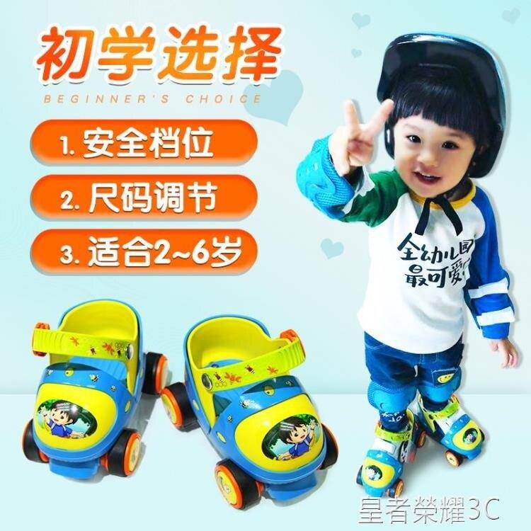 寶寶溜冰鞋2-3歲初學者可調4小童輪滑鞋套裝小孩滑冰鞋女孩兒童女 凱斯頓