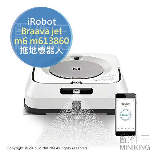 日本 空運 iRobot m6 m613860 掃地機器人 拖地機器人 乾擦 濕擦 20坪
