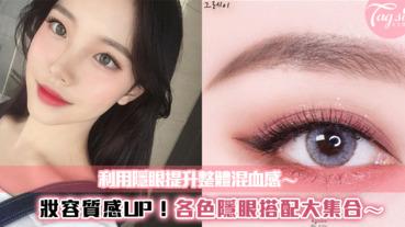 選對隱眼顏色也能有混血感~整體妝容質感up各色隱眼搭配大集合!