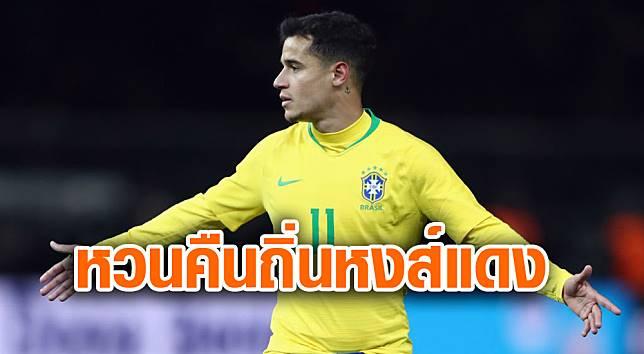 คูตี้ คืนถิ่นเก่า! บราซิล เตรียมอุ่นเครื่อง โครเอเชีย ก่อน ฟุตบอลโลก ที่ แอนฟิลด์
