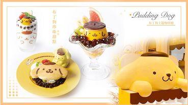 珍珠熱潮還沒退!日本布丁狗咖啡廳推出超萌「布丁狗珍珠甜點」,邊吃邊療癒你心~