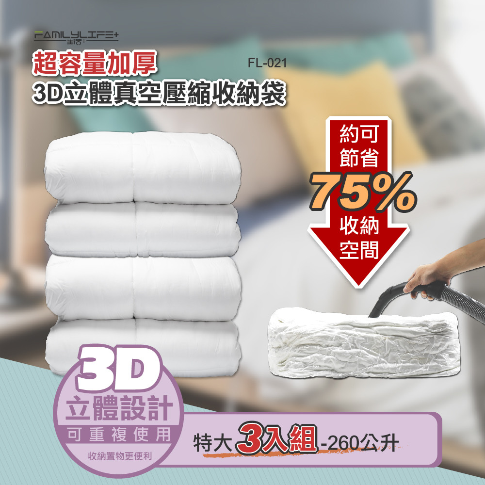 自行搭配選擇所需款式。 中-適用於一般衣物、羽絨毛衣、絨毛娃娃等物品收納。 大-適用於涼被、大型外套、枕頭等收納。 特大-適用於厚重棉被及各類大型物品等收納,經測試可同時收納 4條厚重棉被。 3種尺寸