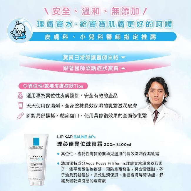 敏感性、乾性、異膚適用 質地清爽舒適,易起泡也昜沖洗 不含香精及Paraben防腐劑