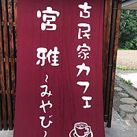 古民家カフェ 宮雅〜みやび〜
