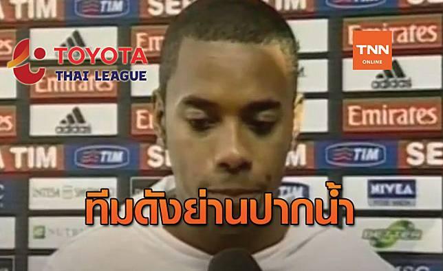 อภิมหาดีล! เพจดังตีข่าว 'โรบินโญ่' อาจมาลุยไทยลีกสิ้นเดือนนี้